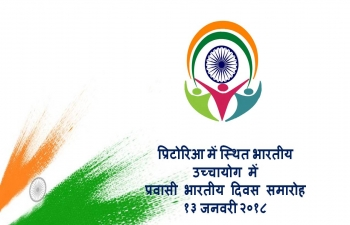Celebration of Pravasi Bharatiya Divas 2018 by the High Commission of India in Pretoria on January 13, 2018 at 1030 hrs