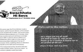 Swachhata Hi Seva (SHS) 2019 Campaign